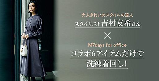 スタイリスト吉村友希さん×M7days for officeコラボ6アイテムだけで洗練着回し!