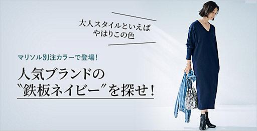 """人気ブランドの""""鉄板ネイビー""""を探せ!"""