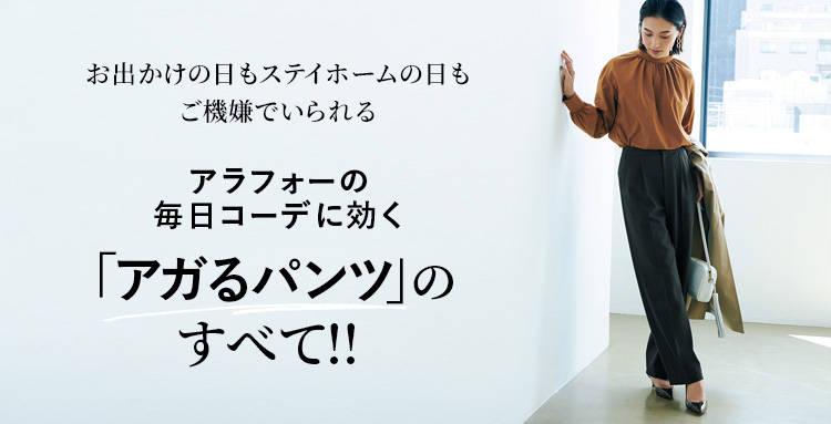 アラフォーの毎日コーデに効く「アガるパンツ」のすべて!!