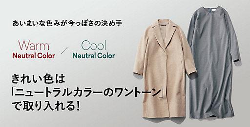 きれい色は「ニュートラルカラーのワントーン」で取り入れる!