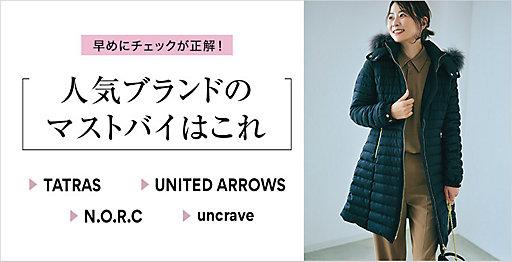 人気ブランドのマストバイはこれ TATRAS,UNITED ARROWS,N.O.R.C,uncrave