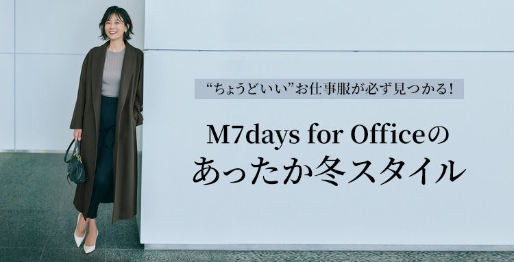 M7days for Officeのあったか冬スタイル