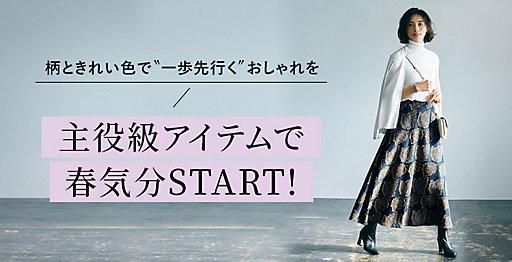 主役級アイテムで春気分START!
