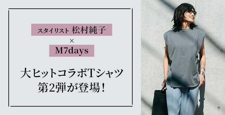 スタイリスト 松村純子×M7days 大ヒットコラボTシャツ第2弾が登場!