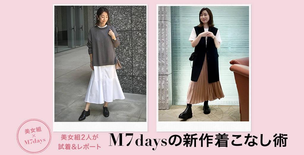 美女組×M7days 夏アイテムの着こなし術 Marisol2021年特集