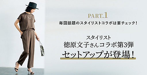 スタイリスト徳原文子さんコラボ第3弾 セットアップが登場!