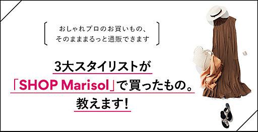 3大スタイリストが「SHOP Marisol」で買ったもの。教えます!
