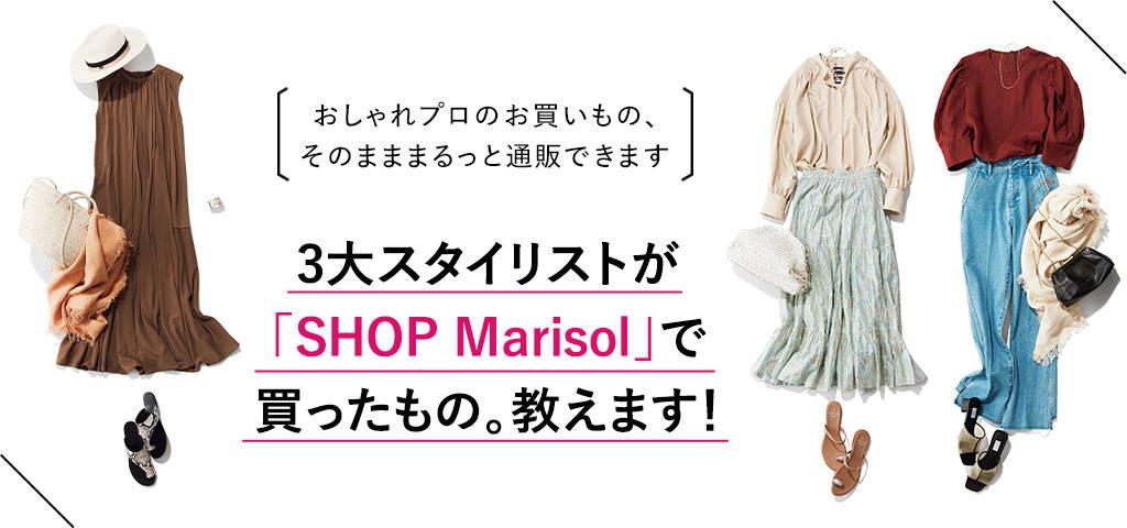 3大スタイリストが「SHOP Marisol」で買ったもの。教えます!2021年マリソル特集