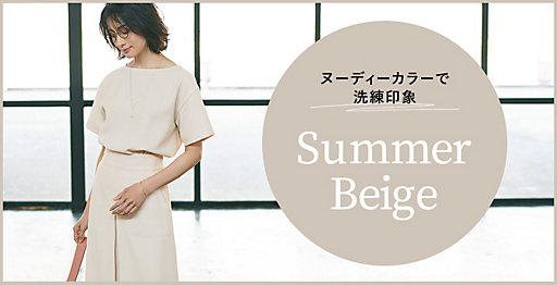 Summer Beige