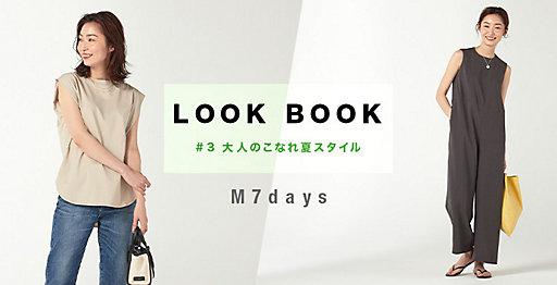 M7days LOOK BOOK 初夏の大人カジュアルコーデ