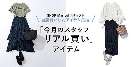 「今月のスタッフリアル買い」アイテム