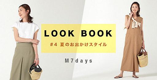夏のお出かけスタイル M7days LOOK BOOK #4