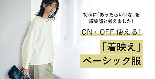 ON・OFF使える!「着映え」ベーシック服