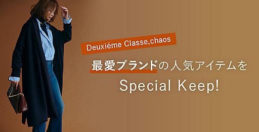 最愛ブランドの人気アイテムをスペシャルKeep!