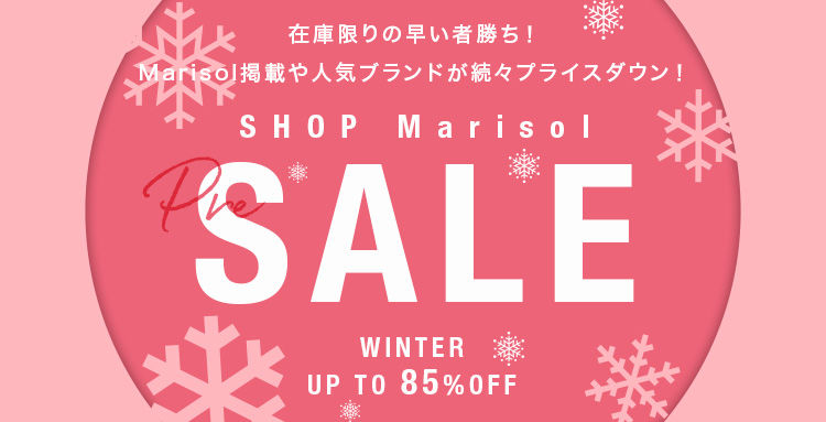 Marisol掲載アイテムや人気ブランドがプライスダウン!