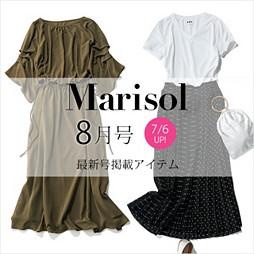 【Marisol8月号】最新号掲載アイテム