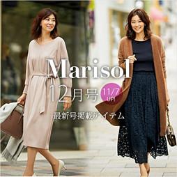 Marisol 12月号