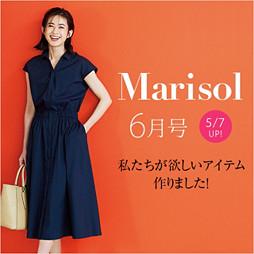Marisol 6月号