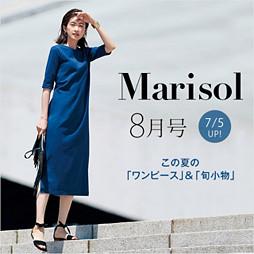 Marisol 8月号