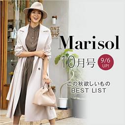 Marisol 10月号