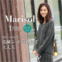 Marisol 1月号