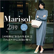 Marisol2月号掲載アイテムをお届け