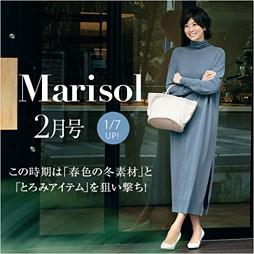 Marisol 2月号