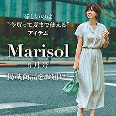 Marisol5月号掲載商品をお届け!