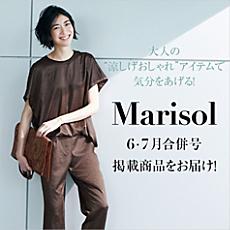 Marisol6・7月合併号掲載商品をお届け!