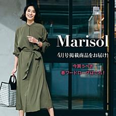 Marisol4月号掲載商品をお届け!