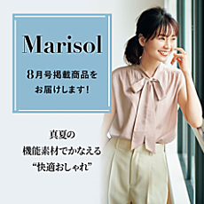 Marisol8月号掲載商品をお届け!