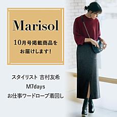 Marisol10月号掲載商品をお届け!