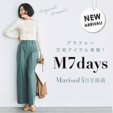 M7days新作 アラフォーが似合う色とデザインを吟味!