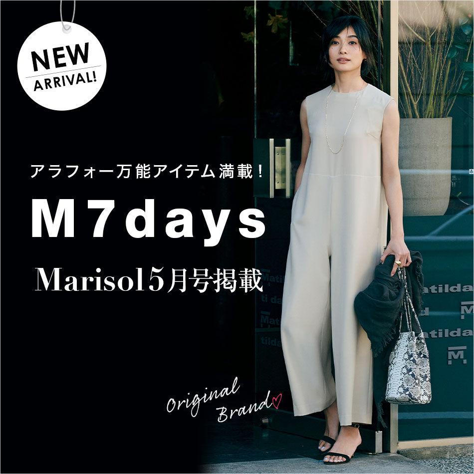 【M7days】夏も使える新作登場!