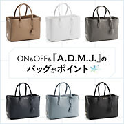 ONもOFFも『A.D.M.J.』のバッグがポイント★