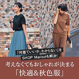 【Marisol9月号】考えなくてもおしゃれが決まる「快適&秋色服」