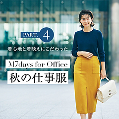M7days for Office 秋の仕事服