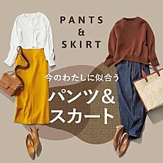 今のわたしに似合うパンツ&スカート