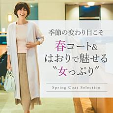 """季節の変わり目こそ春コート&はおりで魅せる""""女っぷり"""""""
