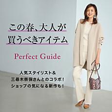 この春、大人が買うべきアイテム Perfect Guide