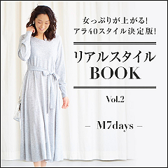 【M7days】リアルスタイルBOOK Vol.2