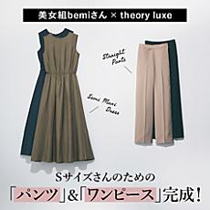 美女組bemiさん×theory luxe Sサイズさんのための「パンツ」&「ワンピース」完成!