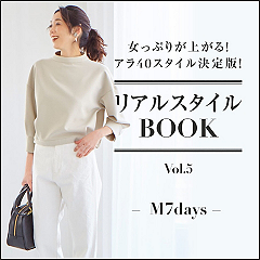 【M7days】リアルスタイルBOOK Vol.5