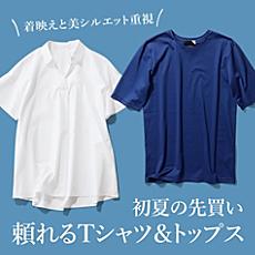 初夏の先買い 頼れるTシャツ&トップス