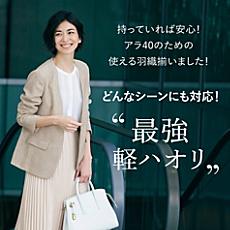 """どんなシーンにも対応! """"最強軽ハオリ"""""""