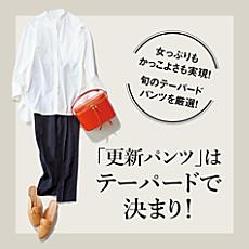 「更新パンツ」はテーパードで決まり!!