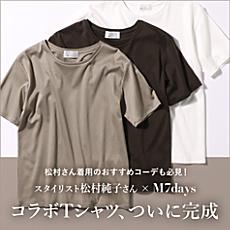スタイリスト松村純子さん×M7days コラボTシャツ、ついに完成