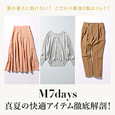 M7days 真夏の快適アイテム 徹底解剖!