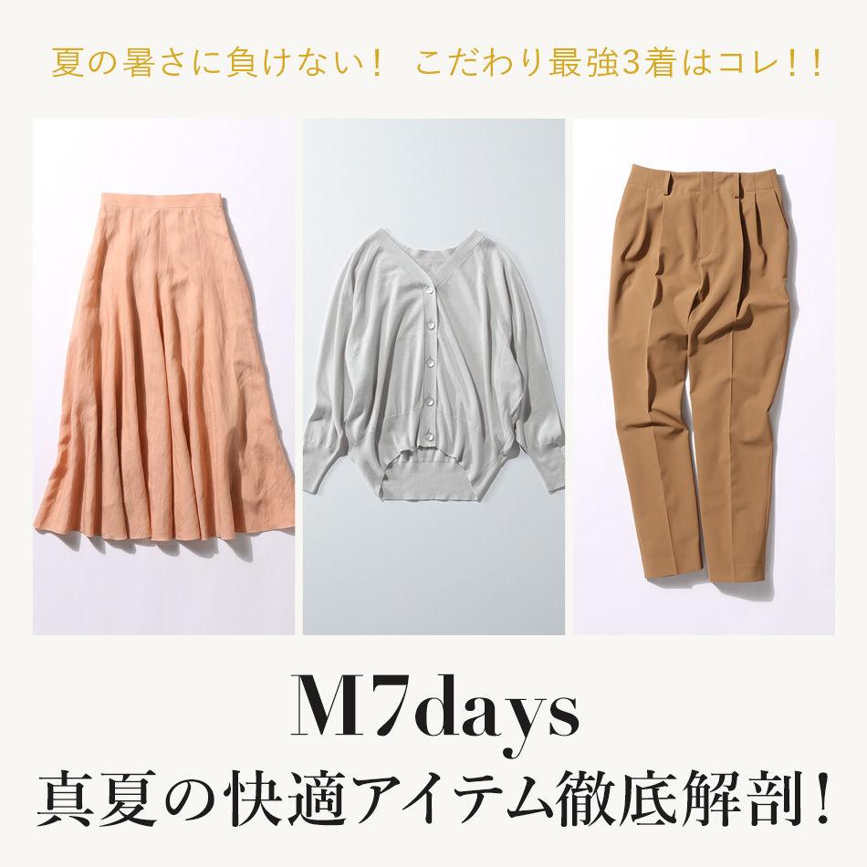 M7days 真夏の快適アイテム徹底解剖!2020年Marisol特集