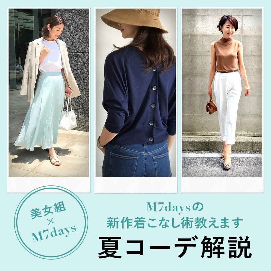 美女組×M7days 夏コーデ解説